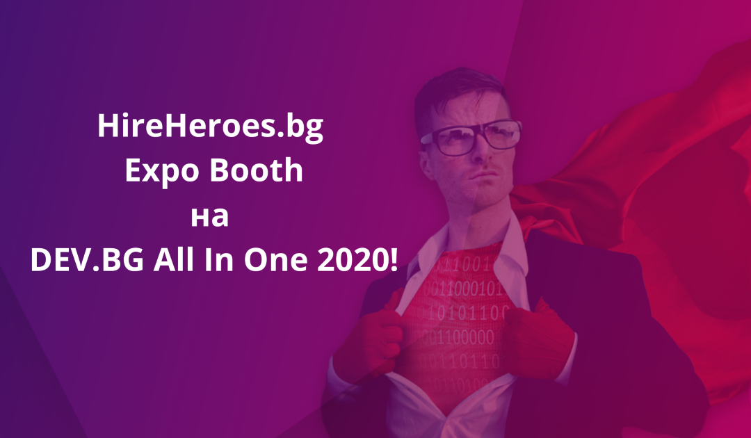 Виртуален бар на HireHeroes.bg на DEV.BG All In One 2020!